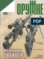 Оружие 2002-12