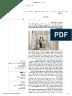 بغداد تتنفس.pdf