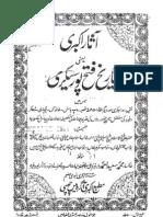Aasar Akbari  1 On the life of King Akbar