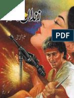 Zindan Nama by Alem ul Haq Haqki (106)