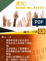 信息 Sermon 10/08/2014