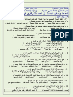 المراجعة الشاملة رقم 1 للجهاز العصبي وأعضاء الحس 12 علمي 2014 م (1)