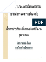 การบำรุงรักษาความปลอดภัย_pasit_ppt๑37