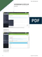 PrestaShop 1.6 如何安装简体中文语言文件