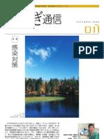たまねぎ通信 NOVEMBER.2009.No.11