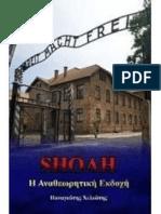 Shoah - Η Αναθεωρητική Εκδοχή
