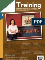 บทความสัมภาษณ์อ.ศุภวรรณ กรีน ในนิตยสาร Go Training เดือน ธันวาคม 2552