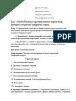 8В 13.02.2014.pdf