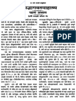 Bhagwat Puran