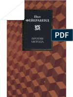 feierabend_p_protiv_metoda_ocherk_anarhistskoi_teorii_poznan.pdf