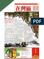 號角月報 美西北版 零九年 十二月號 B刊 Herald Monthly SF Dec 09 Section B