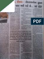 Gujarati Newspaper Article