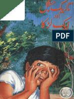 Tareek Jungle Aur Eik Lerka-Maqbool Jahangir-Feroz Sons