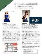 久津内さん幸重さん訂正版その2リサイタルSep2014