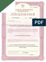 IMG - лицензия - наркотики.compressed.pdf