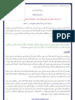 رسائل بولس المفقودة - رداً على كتاب القمص عبد المسيح بسيط أبو الخير