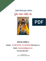 Pataal Narsingh Mantra(पाताल नरसिंह मंत्र)