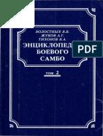 Encyclopedia of Combat Sambo Volume 2. - 1993