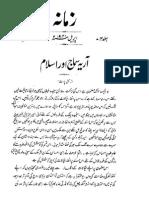 آریہ سماج اور اسلام