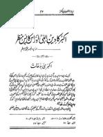اکبر کا دین الیٰ اور اس کا پس منظر از پروفیسر محمد اسلام