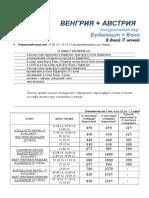 ВЕНГРИЯ + АВСТРИЯ 31-08-2014 (1)