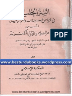 Al Sirr Ul Jalil by Allama Abul Hasan Shazli