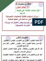 التقويم التربوي -ppt