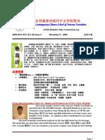 Newsletter 2009-2010 Issue 3