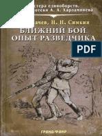 Close Combat for Scout Experience - G. Kalach , NN Simkin 2007 (1927 - 1944)