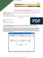 Лабораторная Работа На Тему _Решение ОДУ и Систем ОДУ в Среде Simulink