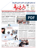 Alroya Newspaper 14-08-2014
