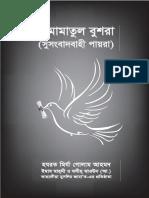 Hamamatul Bushra Bangla