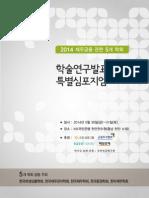 2014 - 5개학회 팜플렛-최종인쇄
