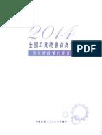 2014年工總白皮書
