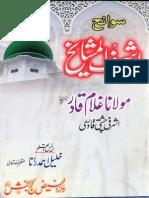 Sawaneh Ashraf Ul Mashaikh Maulana Ghulam Qadri Ashrafi Chishti Qadri