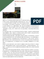 艺术论坛中文网 - 展评 - 造音翻土——战后台湾声响文化的探索