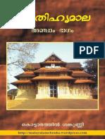 Aitihyamala-Kottarathil Sank unniPart