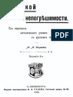 Киреев А.А. - О Папской Непогрешимости - 1905