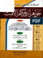 Jawahiraat e Hakeem Ul Ummat Vol 04