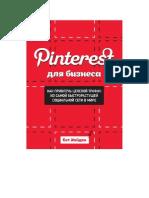 Hayiden B. Pinterest Dlya Biznesa Ka.a4