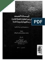 إثبات النسب في ضوء المعطيات العلمية المعاصرة-دراسة فقهية.pdf