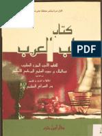 ابن حبيب - طب العرب