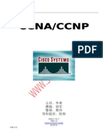 CCNA-CCNP讲义整理