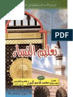 Taleem Un Nisa,islamic  Education for a woman