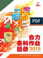 Katalog Buku Latihan 2015 (Hup Lick)