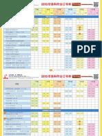 Katalog Buku Latihan 2015 (Hup Lick-Order Form)
