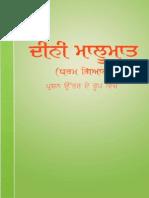 Deeni Maloomat Punjabi Gurmukhi