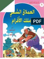 Set 01 Book 08