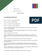 دستور الجمهورية الأولى المغربية