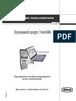 PowerSuite-Help_2v1b_rus.pdf